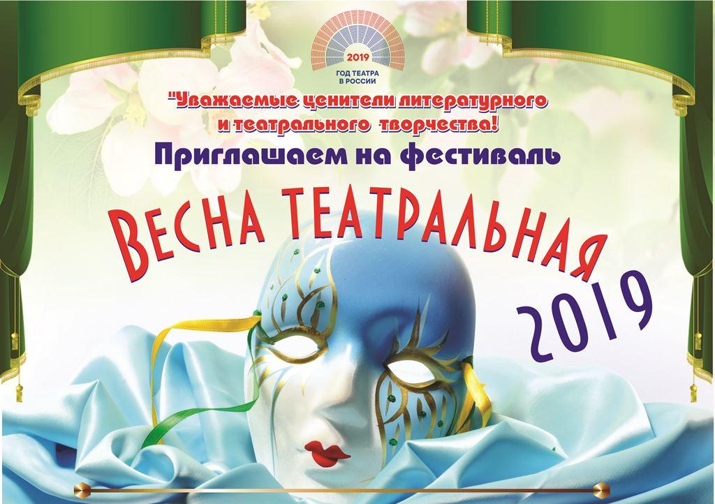 Итоги конкурса открыток театральная весна